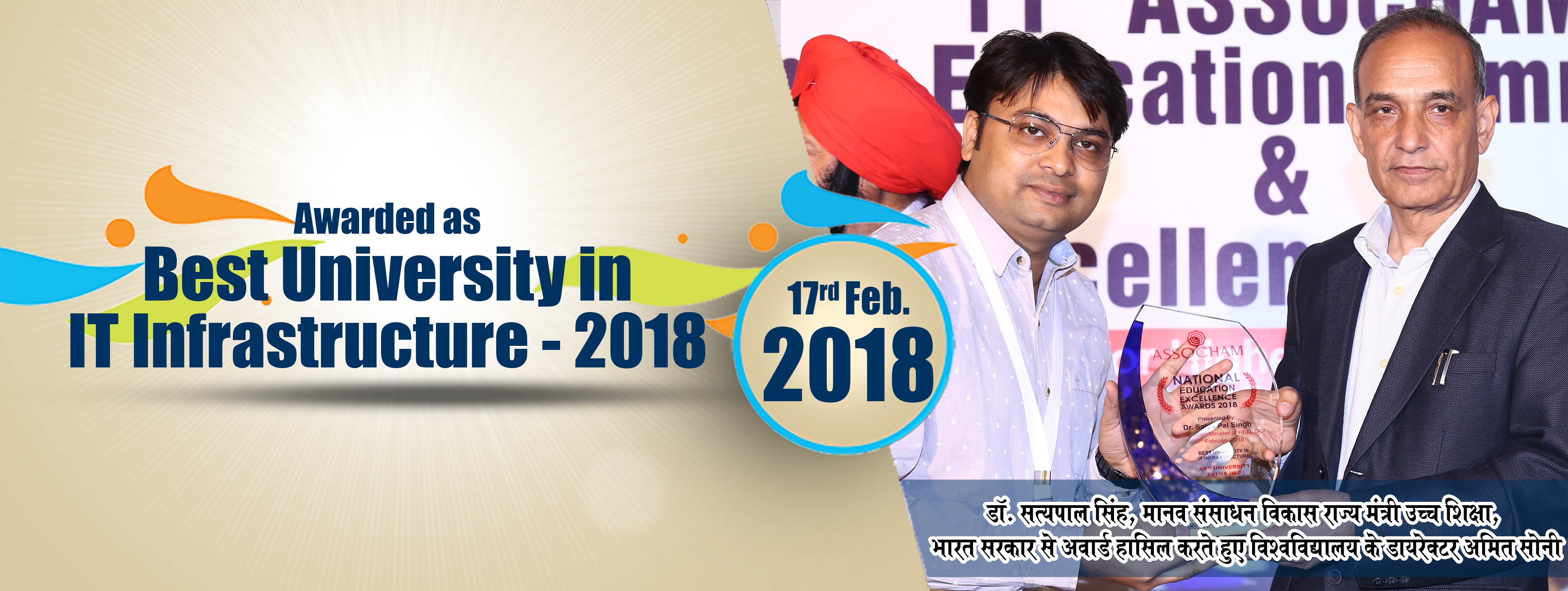 AKS University Best University in IT Infrastructure - 2018